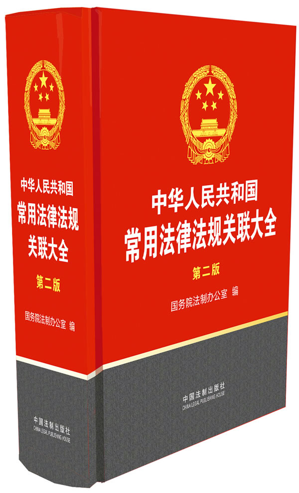 中华人民共和国常用法律法规关联大全(第二版)