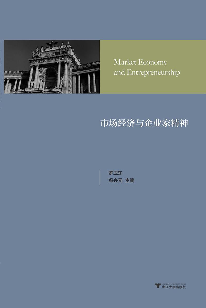 市场经济与企业家精神:奥地利经济学文集