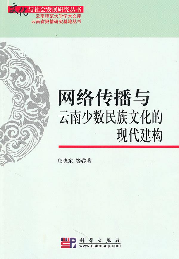 网络传播与云南少数民族文化的现代建构