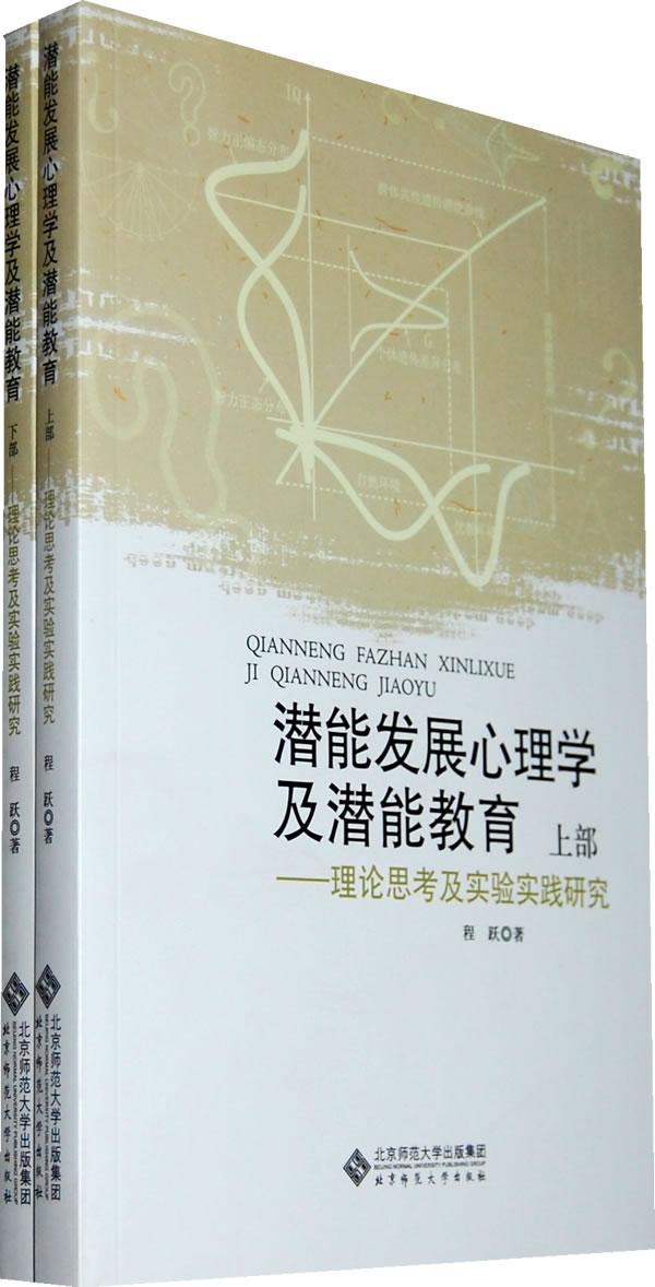 潜能发展心理学及潜能教育·理论思考及实验实践研究