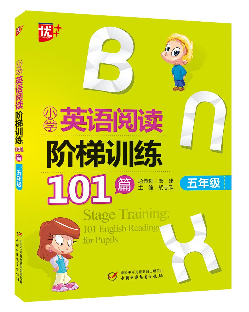 小学英语阅读阶梯训练101篇·五年级