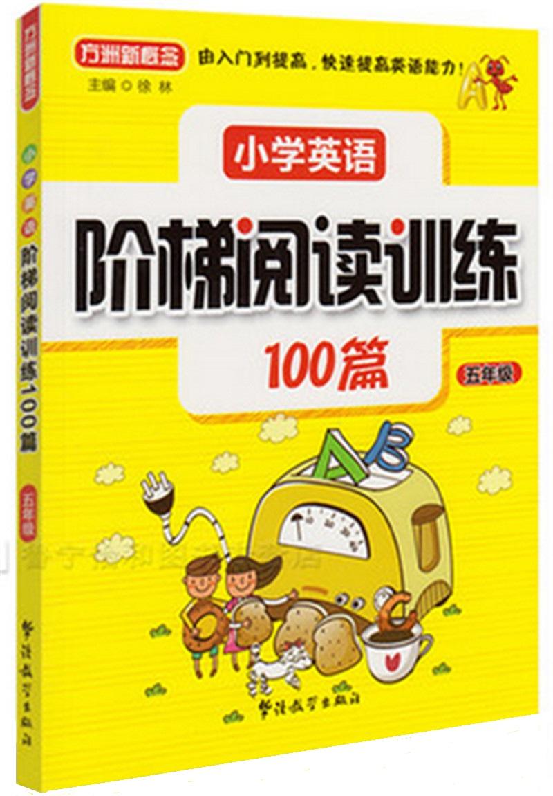 小学英语阶梯阅读训练100篇(五年级)