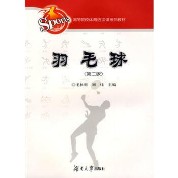 高等学校体育俱乐部丛书·羽毛球