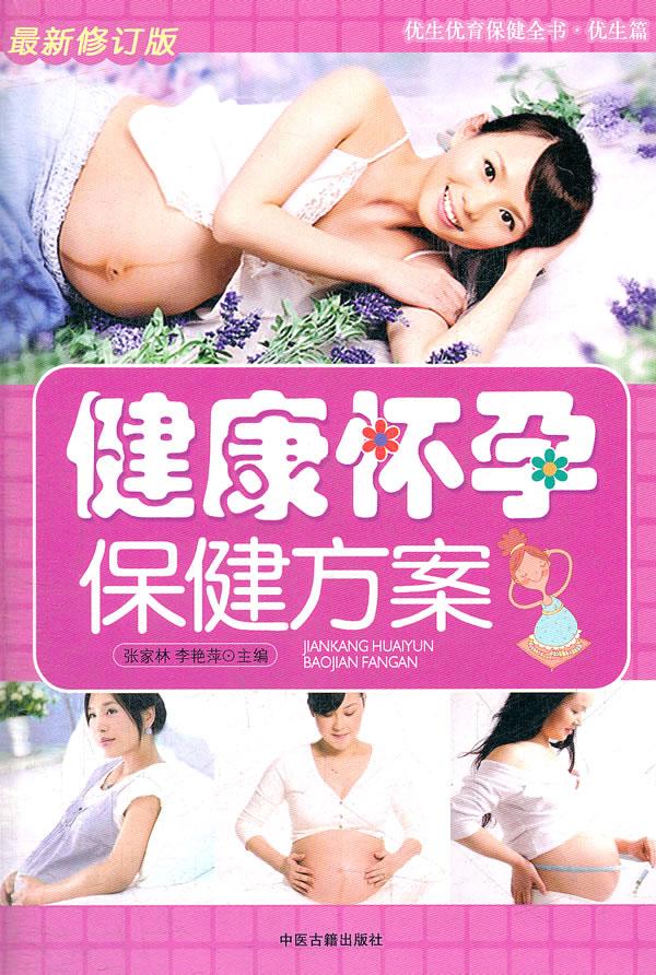 健康怀孕保健方案