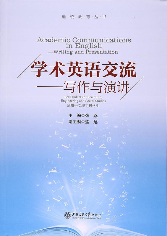 学术英语交流·写作与演讲