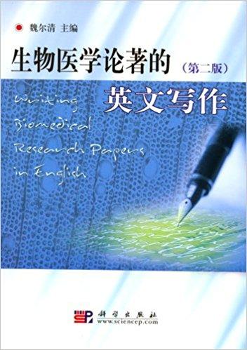 生物医学论著的英文写作(第二版)
