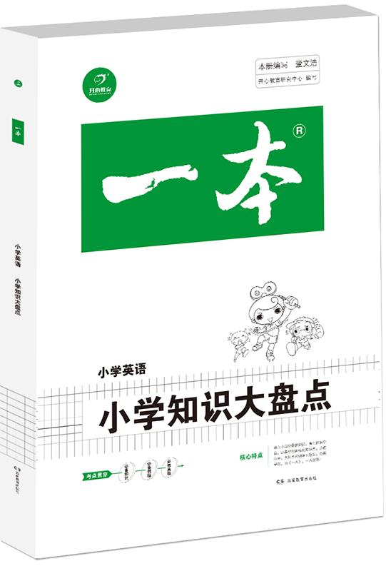 2018年一本 小学知识大盘点 英语(3-6年级总复习资料)