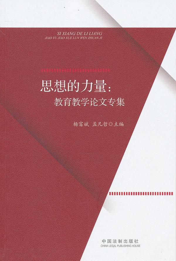 思想的力量·教育教学论文专集