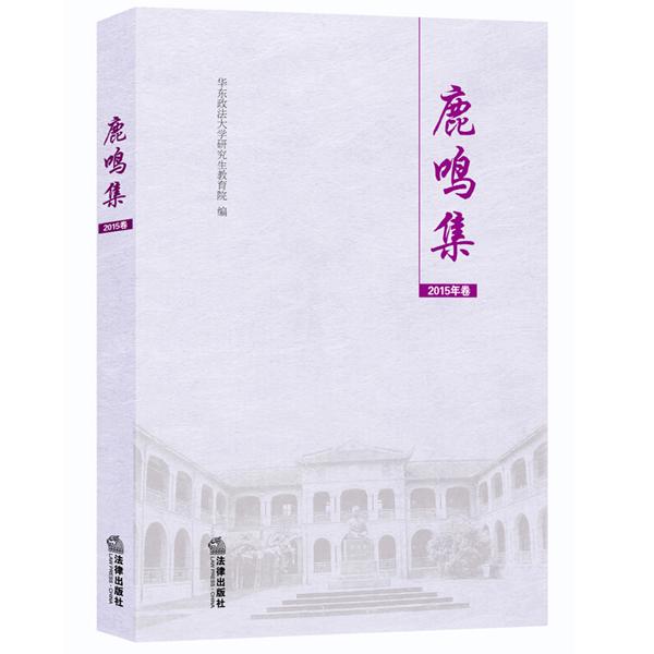 鹿鸣集:华东政法大学学位论文选(2015年卷)