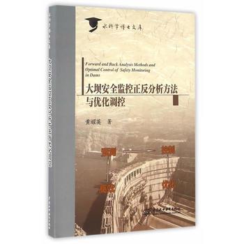 大坝安全监控正反分析方法与优化调控(水科学博士文库)