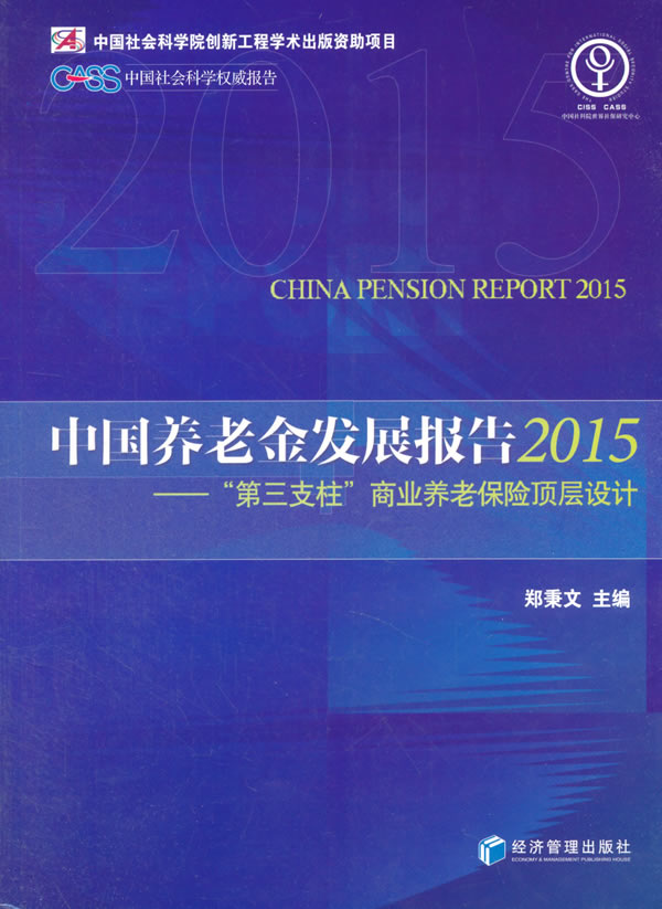 中国养老金发展报告(2015)·第三支柱商业养老保险顶层设计