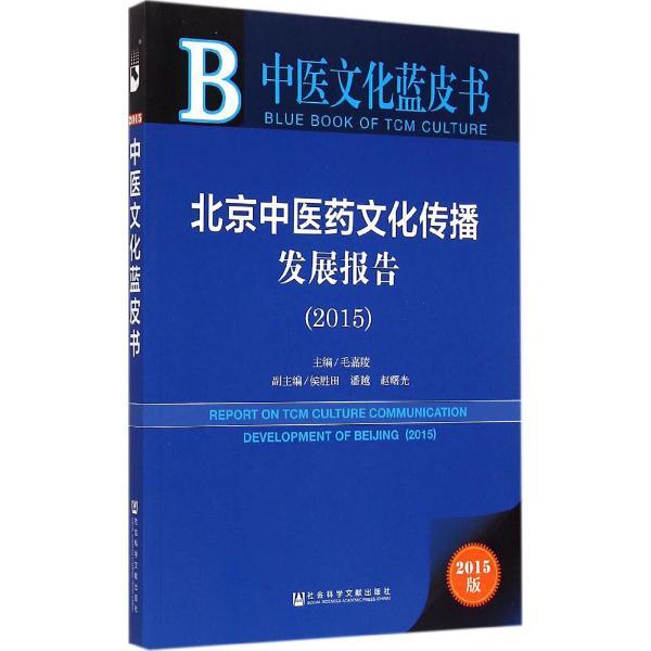 北京中医药文化传播发展报告2015
