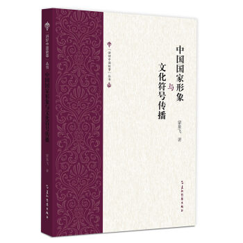 中国国家形象与文化符号传播