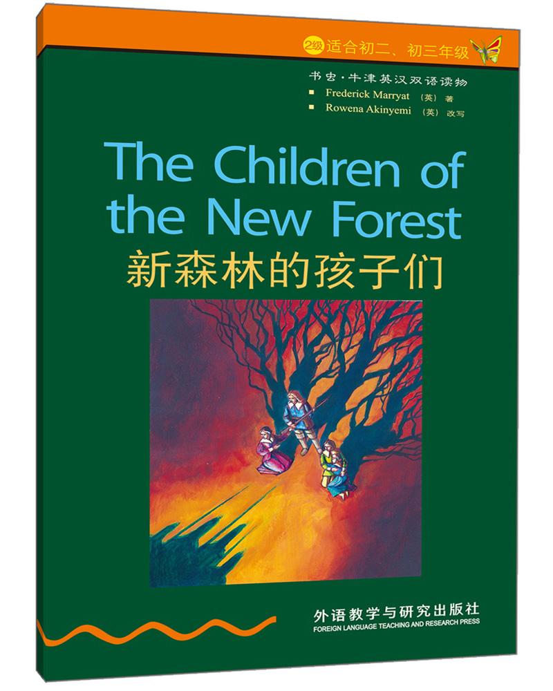 新森林的孩子们(第2级下.适合初二.初三)(书虫.牛津英汉双语读物)