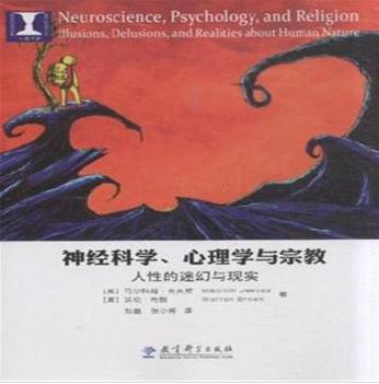 神经科学、心理学与宗教:人性的迷幻与现实
