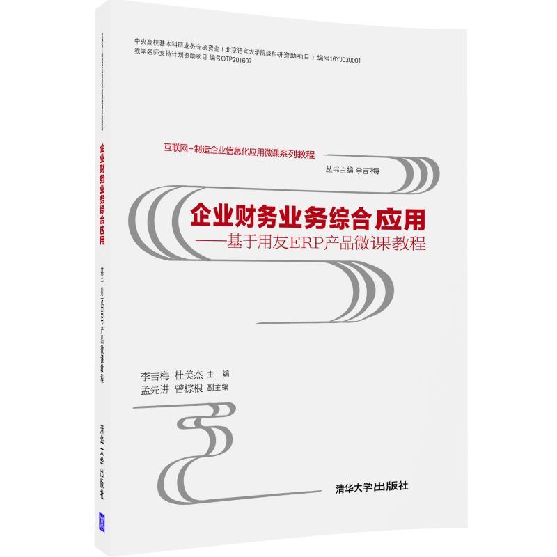 企业财务业务综合应用·基于用友ERP产品微课教程