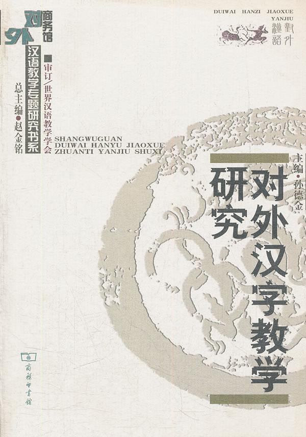对外汉字教学研究