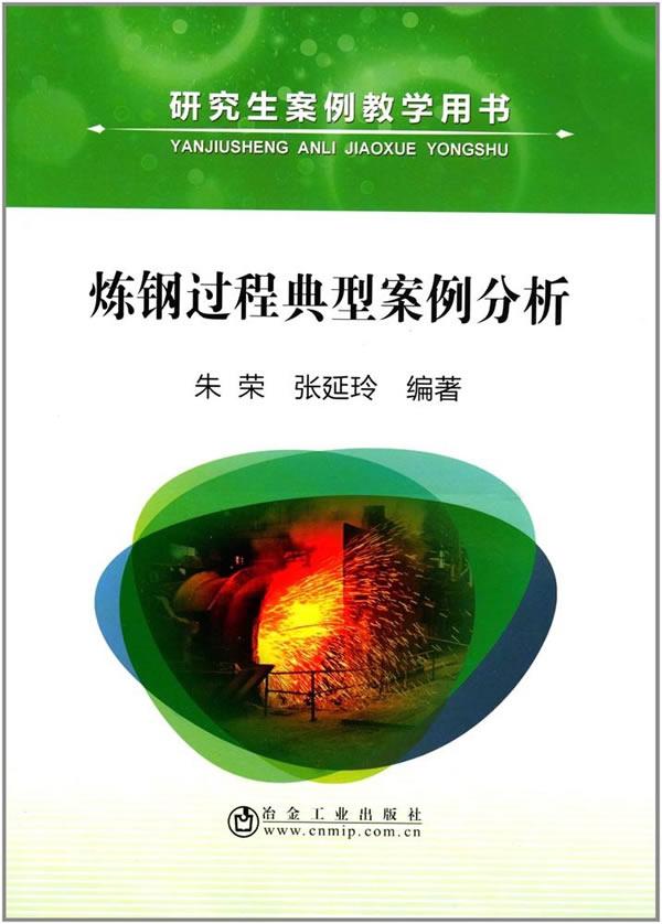 炼钢过程典型案例分析
