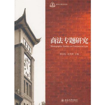 研究生教学用书·商法专题研究