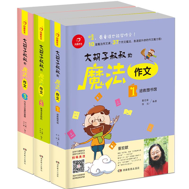 大胡子叔叔的魔法作文 拯救图书馆+破译语言密码+巧克力豆里的秘密(套装共3册)