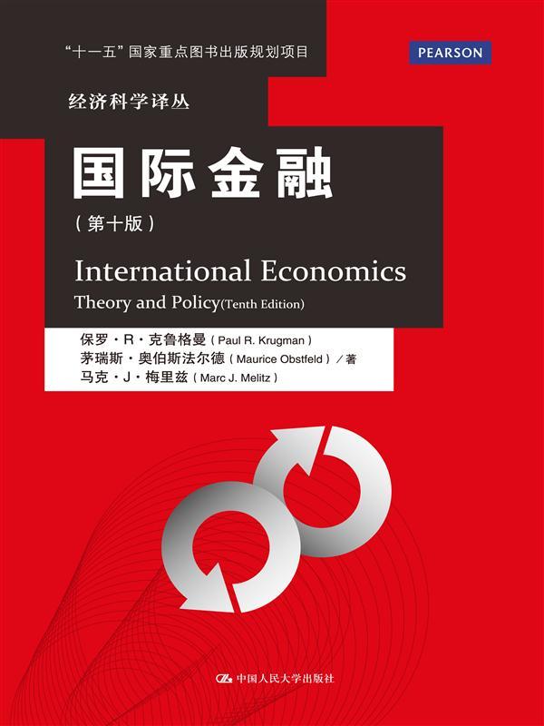 国际经济学:理论与政策(第十版)