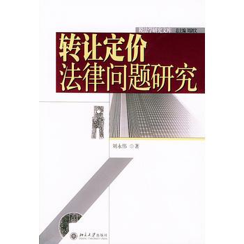 转让定价法律问题研究·税法学研究文库