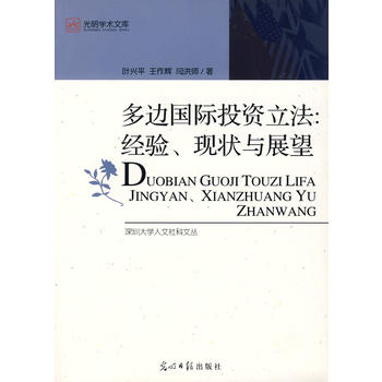多边国际投资立法:经验、现状与展望