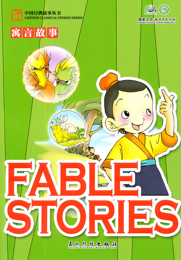 卡通版中国经典故事丛书:寓言故事