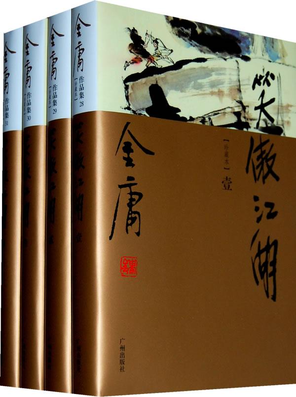 金庸作品集(28-31)-笑傲江湖(全四册)(彩图精装珍藏本)
