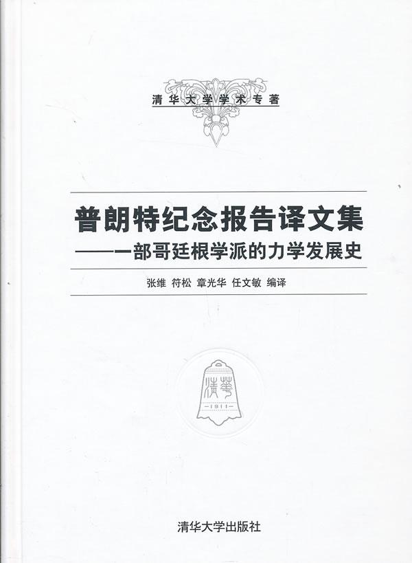 普朗特纪念报告译文集·一部哥廷根学派的力学发展史