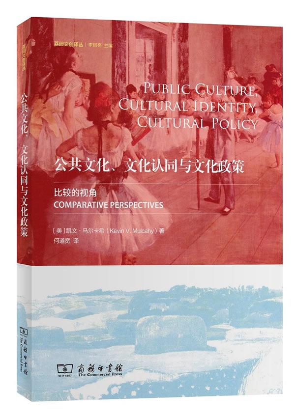 公共文化、文化认同与文化政策:比较的视角