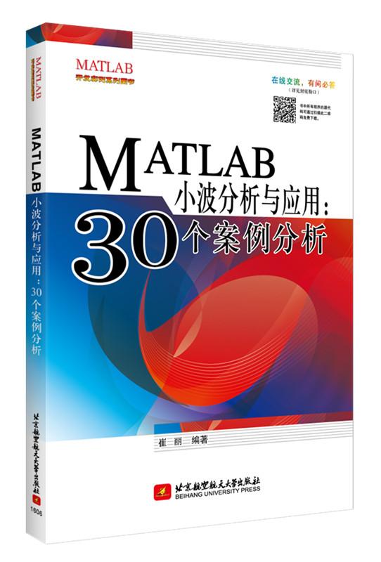 MATLAB小波分析与应用:30个案例分析