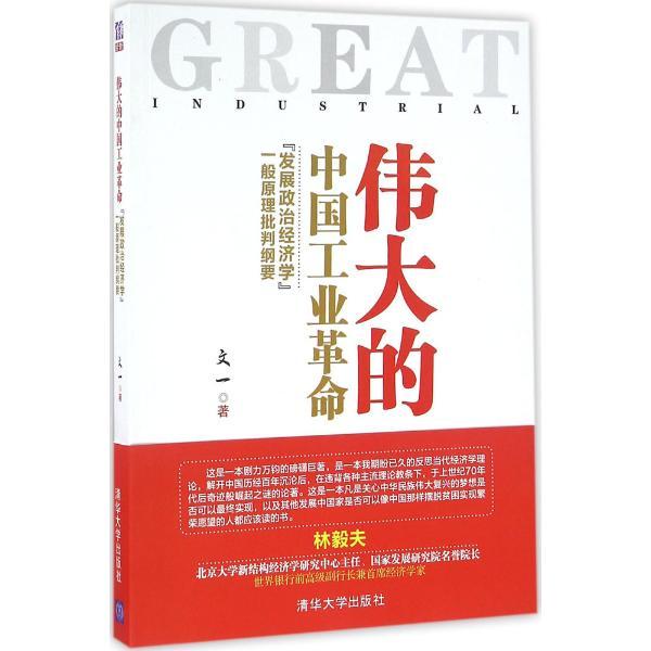 伟大的中国工业革命(发展政治经济学一般原理批判纲要)