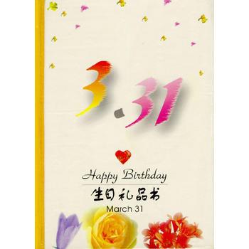 3·31:生日礼品书