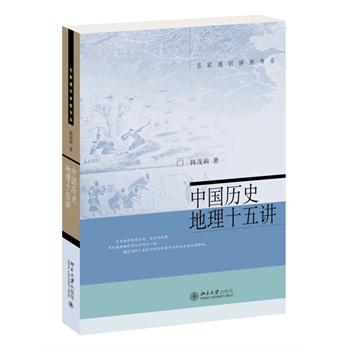 名家通识讲座书系:中国历史地理十五讲