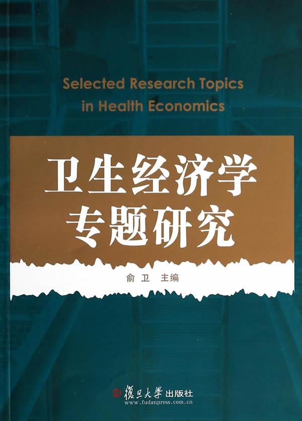 卫生经济学专题研究