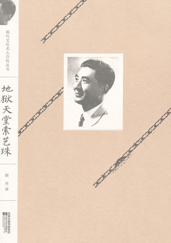 现代文化名人自传丛书:地狱天堂索艺珠