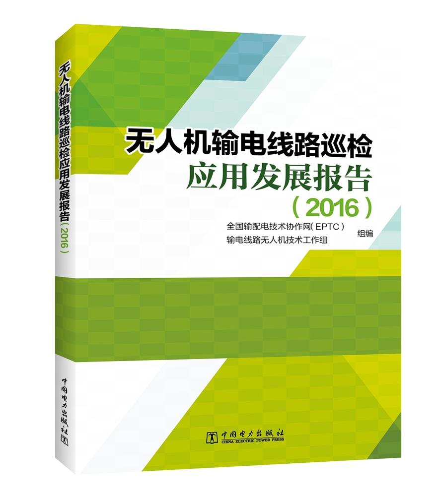 无人机输电线路巡检应用发展报告(2016)