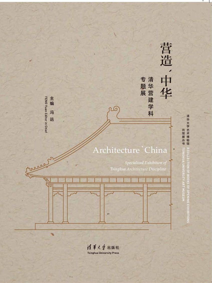 营造中华:清华营建学科专题展