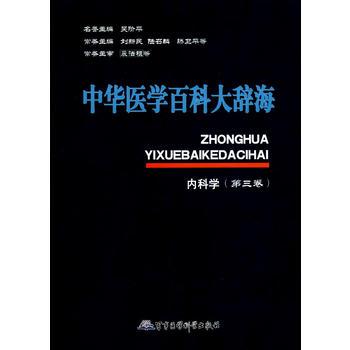 中华医学百科大辞海内科学(第三卷)