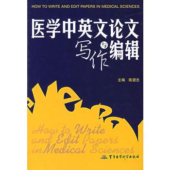 医学中英文论文写作与编辑