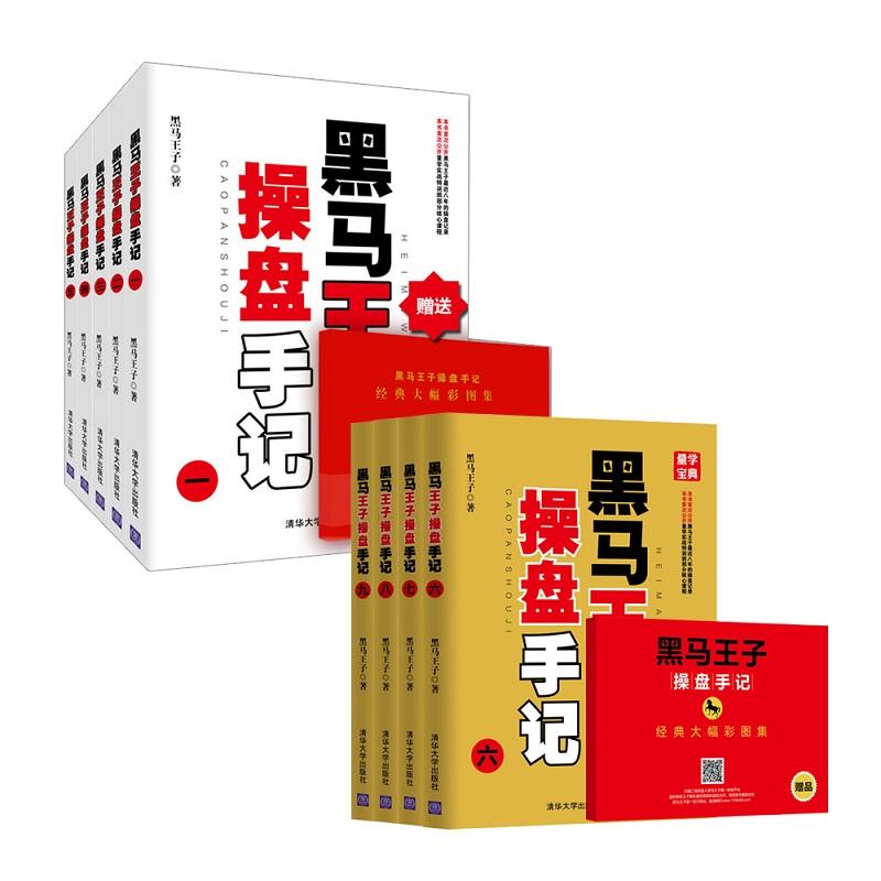 黑马王子操盘手记1-9册(共9册)