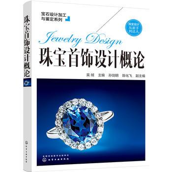 珠宝首饰设计概论