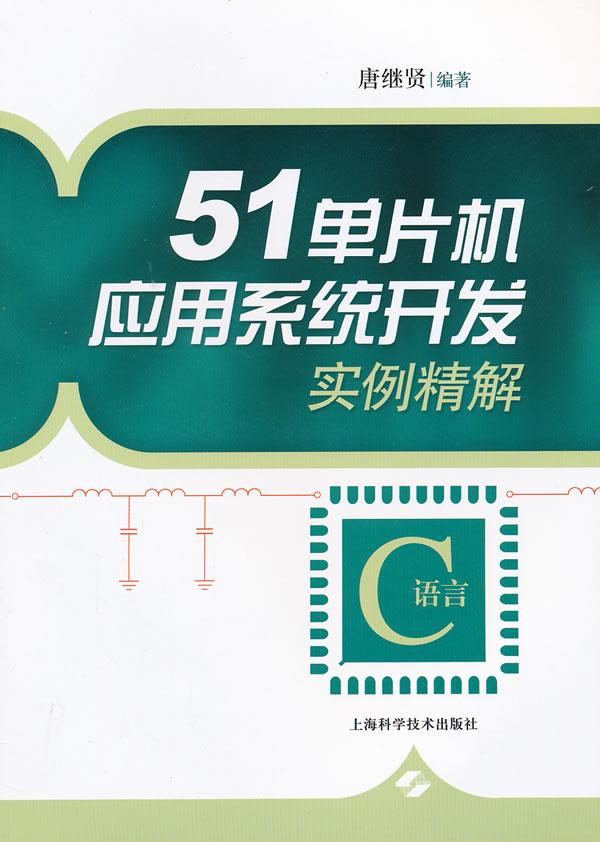51单片机应用系统开发实例精解(C语言)