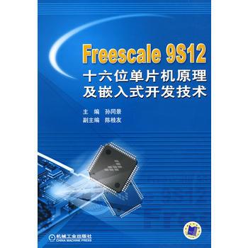 Freescale 9S12 十六位单片机原理及嵌入式开发技术
