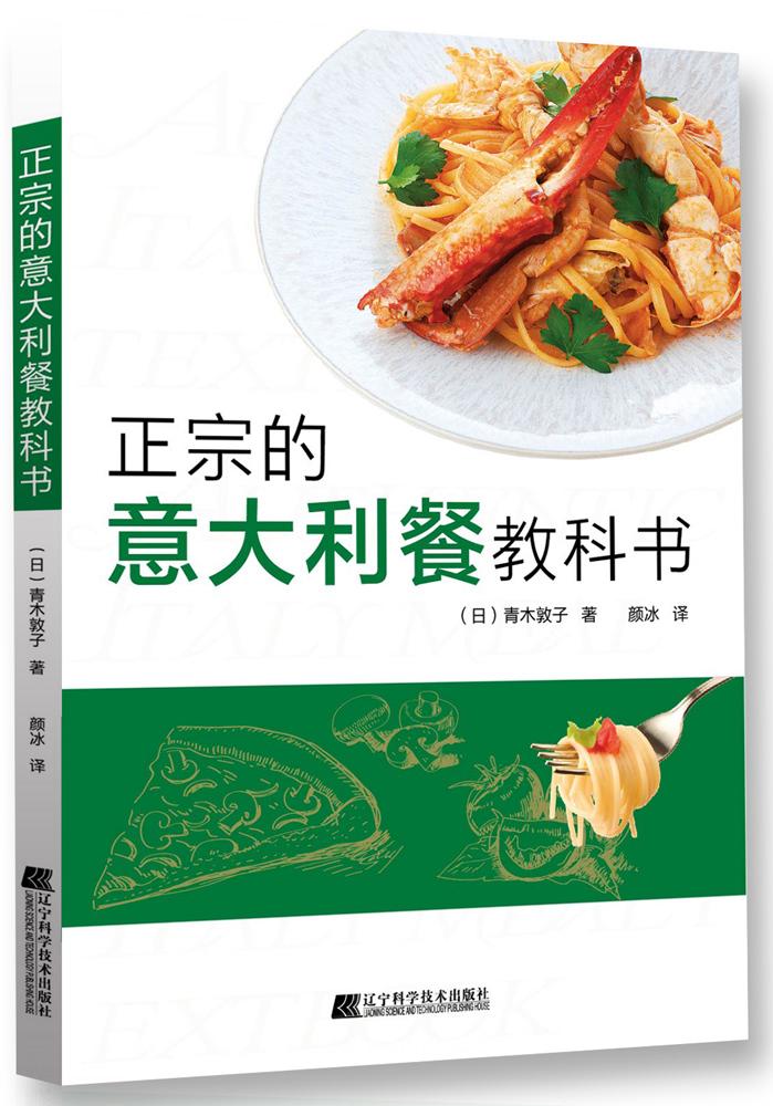 正宗的意大利餐教科书