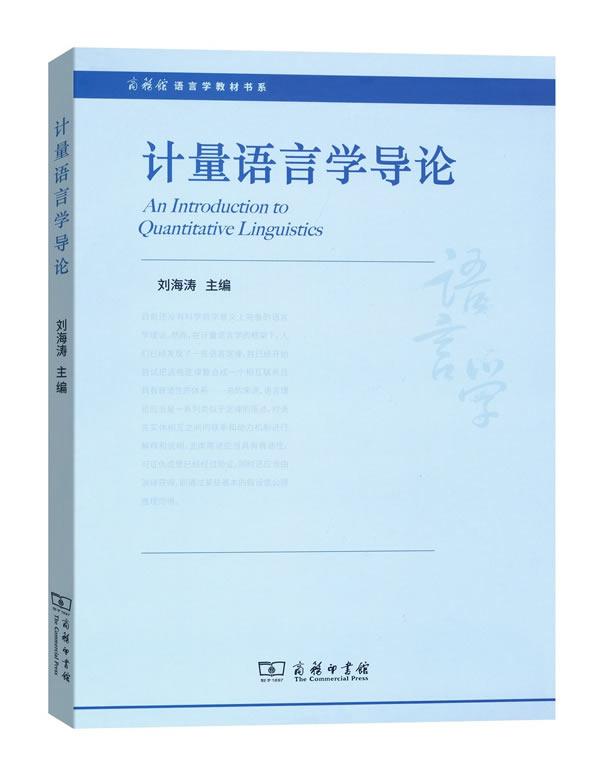 计量语言学导论