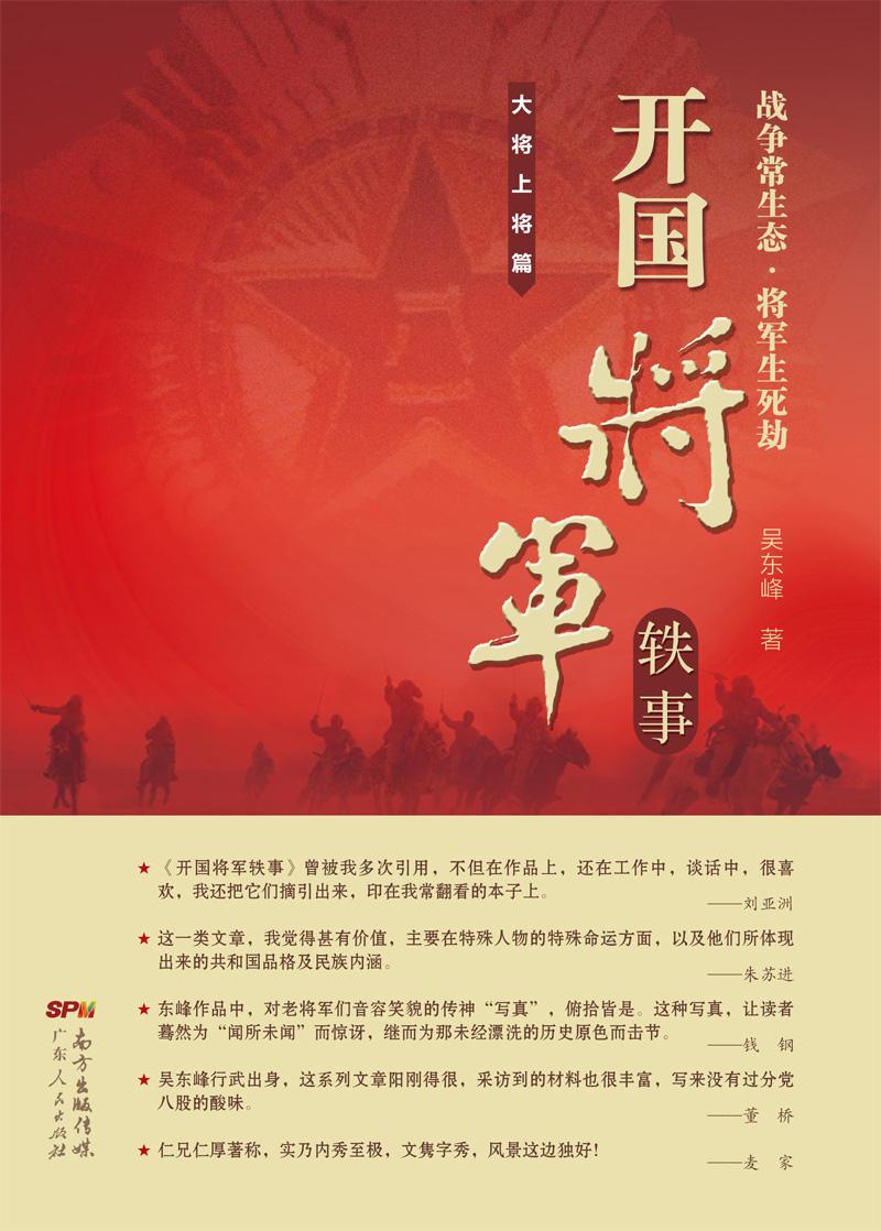 开国将军轶事:大将上将篇