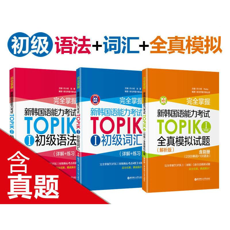 新韩国语能力考试TOPIKⅠ初级词汇(详解 练习)