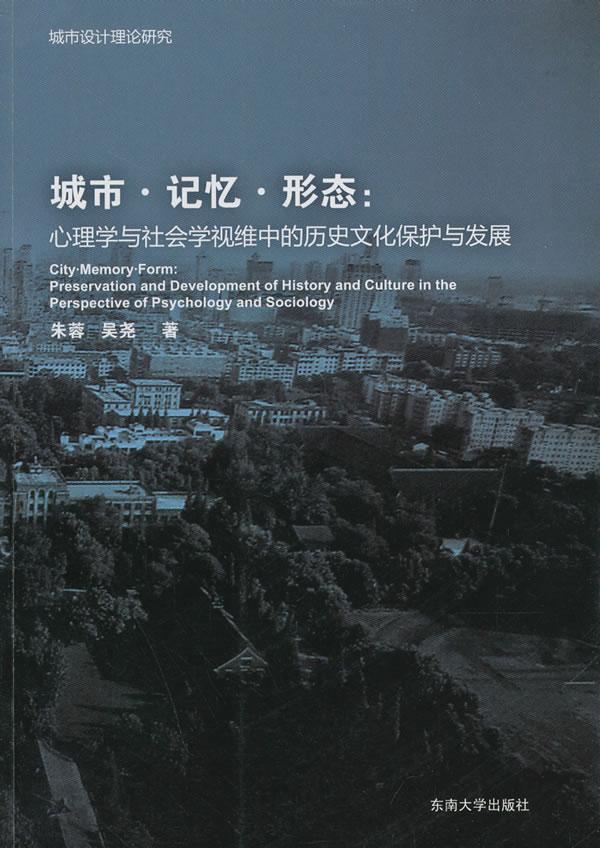 城市·记忆·形态:心理学与社会学视维中的历史文化保护与发展